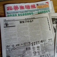 chinese-papers24-1