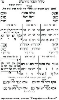 stranica_iz_molitvennika_rashash_200