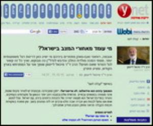 Ynet-300x248
